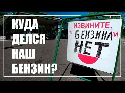Куда исчез бензин с казахстанских заправок?