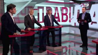 ПРАВ!ДА? Экономика России и западные санкции. Что нас ждёт в 2017 году? (16.02.2017)