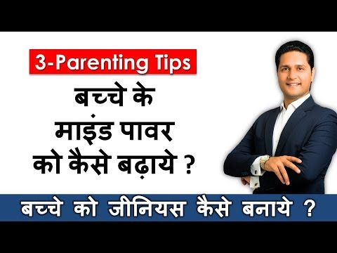 Parenting Tips in Hindi | Positive Parenting Techniques, Tips by Parikshit Jobanputra Life Coach