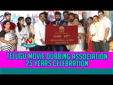 Telugu Movie Dubbing Association 25 years Celebration Teaser Launch by Koratala Shiva | NTV Ent