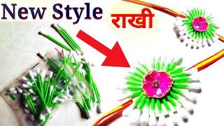 कॉटन बड्स Cotton Buds Rakhi Making ideas at Home | Rakhi Banane ka tarika | competition ideas