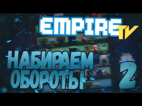 Empire TV Tycoon #2 - НАБИРАЕМ ОБОРОТЫ