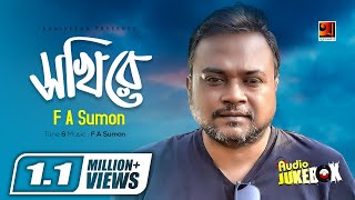 Shokhi | F A Sumon | New Bangla Song | Full Album | Audio Jukebox | ☢ EXCLUSIVE ☢