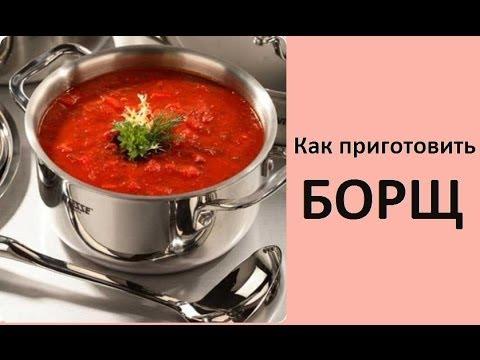 Как приготовить БОРЩ. Видео-рецепт RobinaHoodina