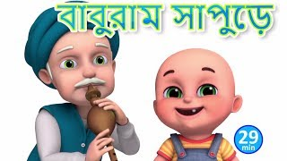 বাবুরাম সাপুড়ে  - Baburam Sapure - Bengali Rhymes for Children | Jugnu Kids Bangla