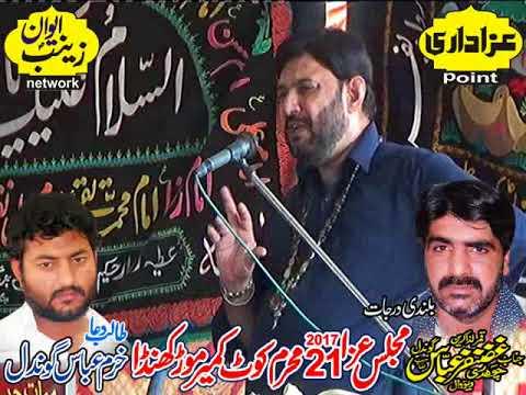 Zakir mushtaq hussain shah baseerpor Majlis 21 Moharram 2017 Bani Zakir Khuram Abbas Gondal