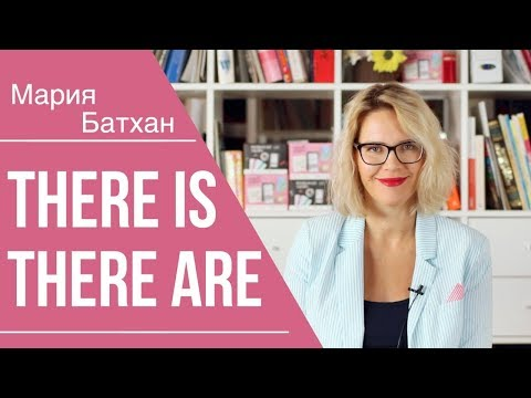 THERE IS / THERE ARE ПРОСТО И ПОНЯТНО!