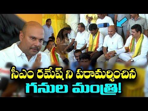 Sujay Krishna Rangarao Supports CM Ramesh's Hunger Strike | Kadapa Steel Plant Issue | Mana Aksharam