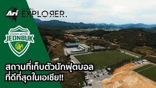 ดูบอลที่ประเทศเกาหลีใต้ (Jeonbuk Hyundai Motors) by Ari Football Explorer ⚽📷🌏✈️