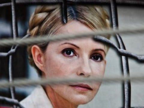 Свободу Тимошенко!