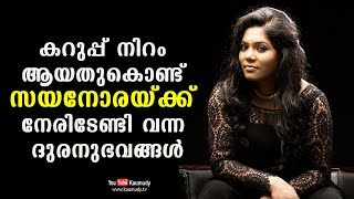 Difficulties Sayanora had to face because she's dark-skinned | Kaumudy TV