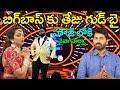 Big Boss Telugu Season 2 | Tejaswi elimination & harsha Entry | Star Maa | Eagle Media Works thumbnail