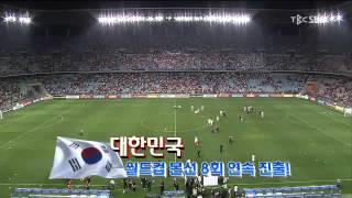 한국 vs 이란 - 경기후 영상