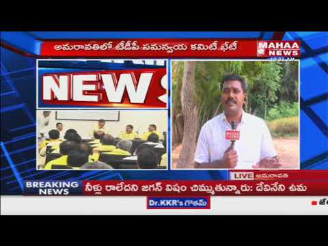 CM Chandrababu Naidu To Hold AP Cabinet Meeting | Mahaa News
