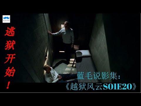 7分鍾追美劇《越獄風雲第1季》第20集:計劃即将曝光 逃獄即日開始 / Prison Break S01E20