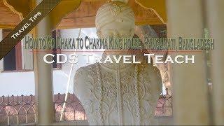 How to Go Dhaka To Chakma King House   রাঙ্গামাটি   Bangladesh   Travel Diary