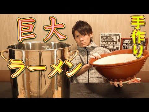 【大食い】ついにラーメンを作り出す。~巨大すり鉢ラーメン~