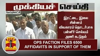 Two Leaves Symbol Dispute | OPS Faction files 6500 affidavits in support of them | Thanthi TV