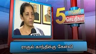 13TH MAY 5PM MANI NEWS