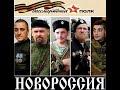 Роман Разум и ансамбль Новороссия Работайте братья mp3