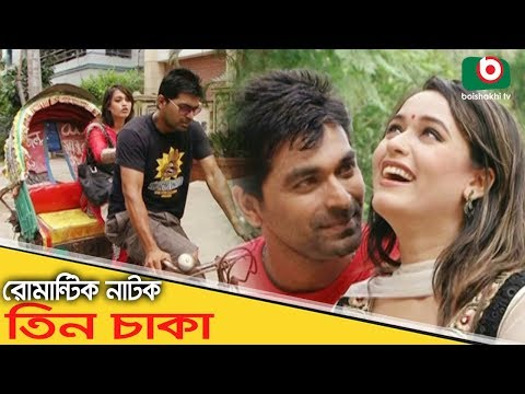 Bangla Natok | Tin Chaka | Sayed Babu, Ohona, Tofa Hossain, Rimu
