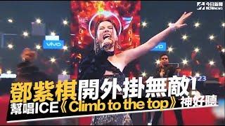 鄧紫棋開外掛!幫唱ICE《Climb to the Top》再創經典|中國新說唱|NOWnews今日新聞
