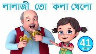 লালাজী  তো  কলা খেলো - Lala Ji ne Kela Khaya - Bengali Rhymes for Children | Jugnu Kids Bangla