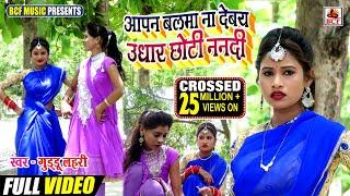 #Video आपन बलमा ना देबय उधार छोटी ननदी_Guddu Lahari_Apan Balama Na Debay Udhar Chhoti Nanadi_सुपरहिट