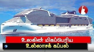 உலகின் மிகப்பெரிய உல்லாசக் கப்பல்! World largest luxurious ship in france - Tamil Voice