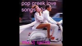 pop greek love songs 90s