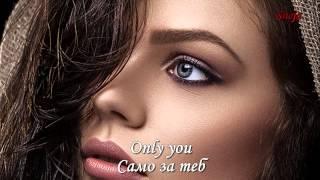 Joe Dolan •♥• Only You •♥• Само Ти (。◕‿◕。) Lyrics