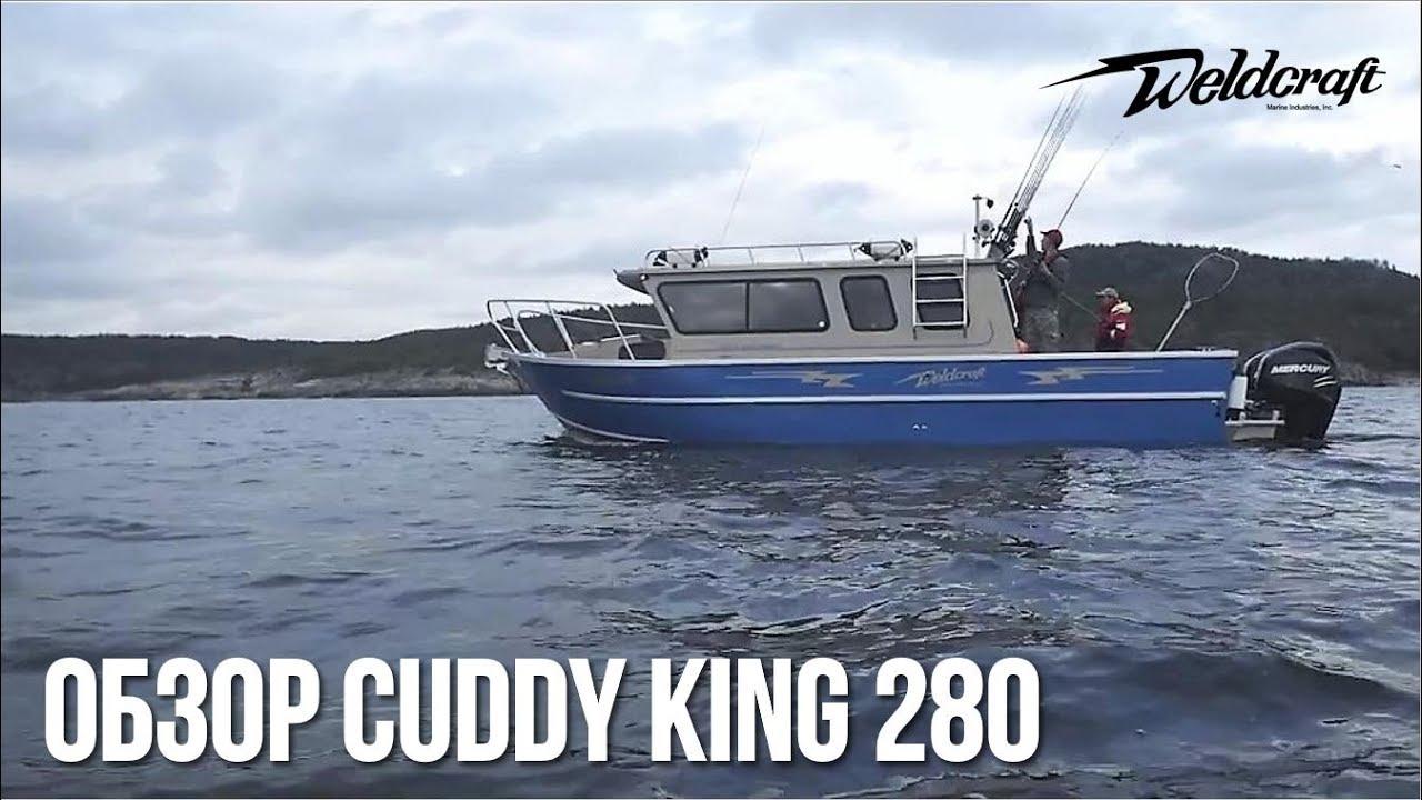 Катер для рыбалки и экспедиций Weldcraft 280 Cuddy King | Катер с каютой | Обзор катера