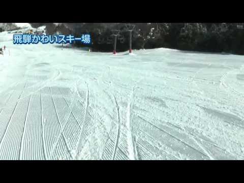 飛騨市 飛騨かわいスキー場
