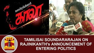 Tamilisai Soundararajan on Rajinikanth's Announcement of Entering Politics | Thanthi Tv