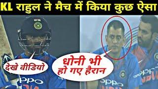 KL Rahul ने मैच में किया कुछ ऐसा Dhoni भी होगये हैरान    India vs Srilanka First T20    Sports Edge