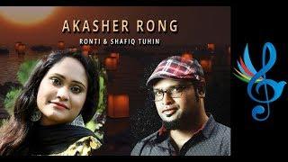 Akasher Rong | Shafiq Tuhin & Ronty | Abhimani Akash | Bangla New Song | 2017
