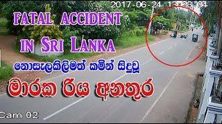Road  Accident  Sri Lanka Divulapitiya - Negombo Road - 2017