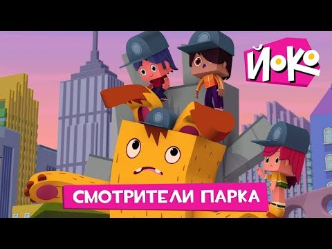 Новые мультфильмы - ЙОКО - Смотрители парка - Мультики про приключения