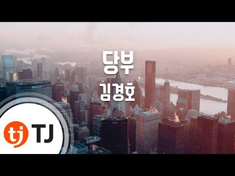 [TJ노래방] 당부 - 김경호 (Request - Kim Kyeong Ho) / TJ Karaoke