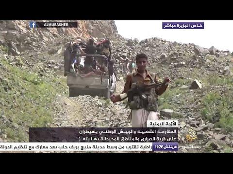 فيديو: عملية سيطرة المقاومة الشعبية والجيش الوطني على قرية الصراري بتعز