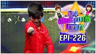 Odi Vilayadu Pappa | Season 5 - #226 | Santhosh - Dance Show | 10/08/2017 | Kalaignar TV