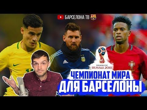 Заявки Сборных на Чемпионат Мира 2018 | Футболисты Барселоны на Мундиале в России