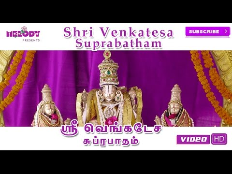 Sri Venkatesa Suprabatham - Perumal Chant video
