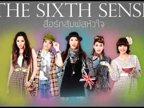 The Sixth Sense สื่อรักสัมผัสหัวใจ (ทุกเพลง)