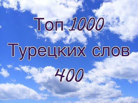 ТОП 1000 ТУРЕЦКИХ СЛОВ / 400