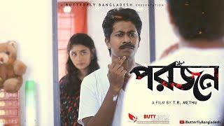 পরজন - Porojon (18+) | Bangla Short Film By T.R. Methu