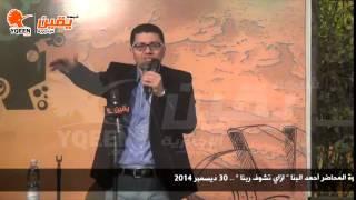 يقين |ندوة المحاضر أحمد البنا  ازاي تشوف ربنا بساقية الصاوي