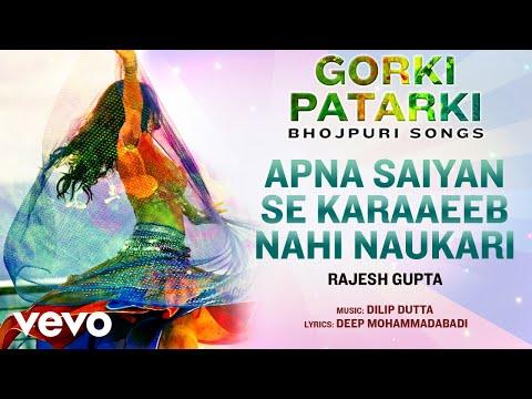 Apna Saiyan Se Karaaeeb Nahi Naukari - Official Full Song | Gorki Patarki | Rajesh Gupta
