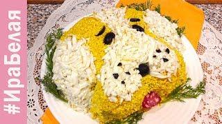 ВКУСНЕЙШИЙ НОВОГОДНИЙ САЛАТ СОБАЧКА в год Жёлтой Собаки, к Вашему Новогоднему Столу   Irina Belaja