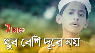 নতুন চমৎকার মায়ের গান । খুব বেশি দূরে নয় | New Islamic Song | Khub Beshi Dure Noy